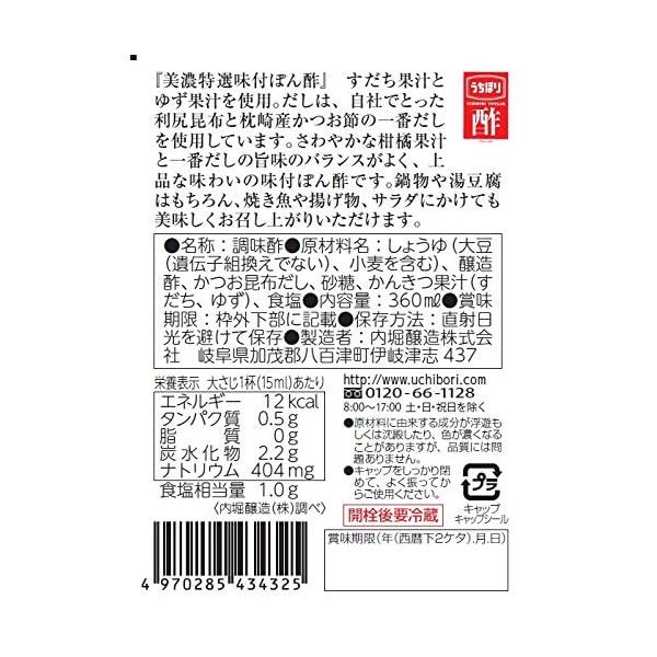 内堀醸造 美濃特選味付ぽん酢 360mlの紹介画像2