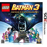 LEGO (R) バットマン3 ザ・ゲーム ゴッサムから宇宙へ - 3DS