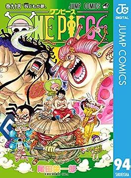 ONE PIECE モノクロ版 94 (ジャンプコミックスDIGITAL)