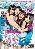 週刊プレイボーイ 2011年7月18日号