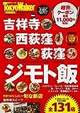 吉祥寺・西荻窪・荻窪 ジモト飯 ウォーカームック