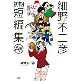 細野不二彦初期短編集 A面 (ビッグコミックス)