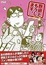 野田ともうします。シーズン3 DVD