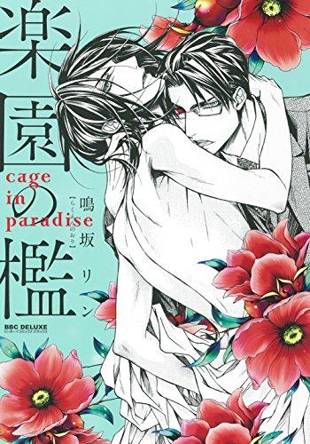 楽園の檻 (ビーボーイコミックスデラックス) (ビーボーイコミックスDX)の詳細を見る