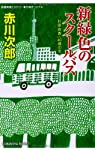 新緑色のスクールバス: 杉原爽香<40歳の冬> (光文社文庫)