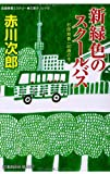 新緑色のスクールバス: 杉原爽香 (光文社文庫)