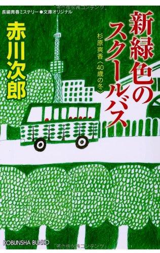 新緑色のスクールバス: 杉原爽香<40歳の冬> (光文社文庫)の詳細を見る