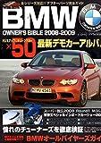 BMW owner's bible 2008ー2009 デモカー&アフターパーツカタログ (KANTOSHA MOOK)