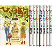 ひらけ駒! コミック 1-8巻セット (モーニング KC)