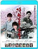 津軽百年食堂[Blu-ray/ブルーレイ]