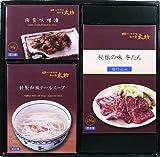 杜の都 太助 牛タン塩味 テールスープ 南蛮味噌漬 詰合せ (546)