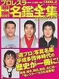 プロレスラー名鑑全集 1990→2000(20世紀編—永久保存版! (B・B MOOK 801 スポーツシリーズ NO. 671)