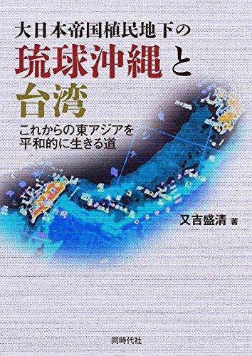 大日本帝国植民地下の琉球沖縄と台湾