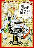 燕のはさみ 1巻 (ハルタコミックス)