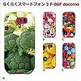 らくらくスマートフォン3 F-06F (カラフル01) D [C000404_04] 果物 野菜 パプリカ ポップ スマホ ケース docomo