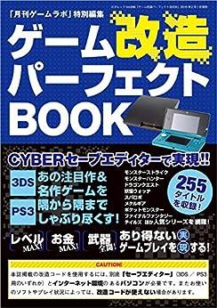 ゲーム改造パーフェクトBOOK 三才ムック vol.856