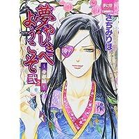 夢やしきへようこそ 帝都編 2 (夢幻燈コミックス 19)