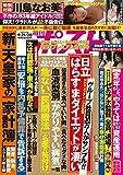 週刊ポスト 2018年 9/21・28 合併号 [雑誌]