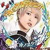 【Amazon.co.jp限定】「キョウカイセン」(初回限定盤)(オリジナル ミニクリアファイル付き)