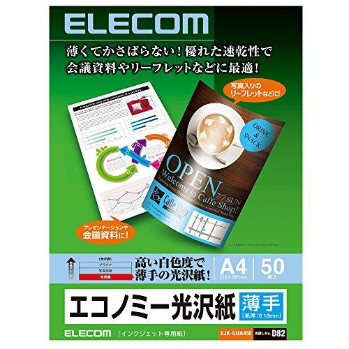 コピー用紙 A4 光沢紙 白色度97% 厚み0.18mm 50枚 日本製 EJK-GUA450
