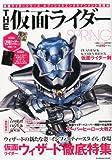 THE (ザ) 仮面ライダー SPRING 2013年 06月号 [雑誌]