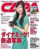 CAPA 2017年6月号 [雑誌] 画像
