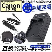 AP カメラ/ビデオ 互換 バッテリーチャージャー シガーソケット付き キャノン LP-E6 急速充電 AP-UJ0046-CNE6-SG