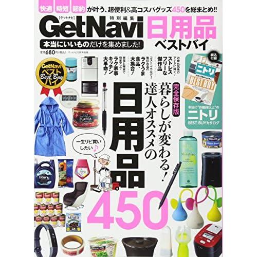 本当にいいものだけを集めました!日用品ベストバイ 2017年 10 月号 [雑誌]: Get Navi(ゲットナビ) 別冊