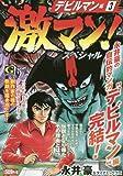 激マン!スペシャルデビルマン編 3 (Gコミックス)