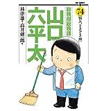 総務部総務課 山口六平太 (74) (ビッグコミックス)