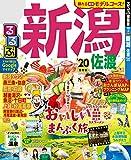 るるぶ新潟 佐渡'20 (るるぶ情報版(国内))