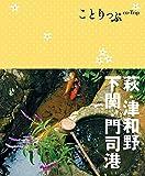 ことりっぷ 萩・津和野・下関・門司港 (旅行ガイド)