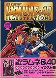 NG騎士ラムネ&40 イラストレーションズ 1994年 ANIMEVSPECIAL [雑誌] (GAKKEN MOOK)