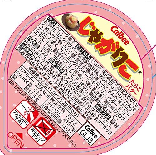 カルビー じゃがりこ たらこバター 52g × 12個