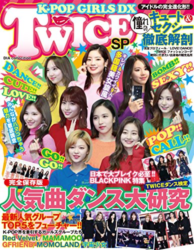 K-POP GIRLS DX TWICE SP (DIA Collection)