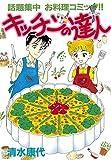 キッチンの達人(1) (BE・LOVEコミックス)