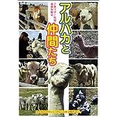 アルパカと仲間たち [DVD]