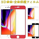 iPhone8 /iPhone7 フィルム,日本旭硝子製 3D曲面 全面保護 iPhone8(PRODUCT)RED Special Edition ガラスフィルム 気泡レス 耐衝撃 9H硬度 高鮮明 防指紋 iPhone8 /iPhone7対応(赤
