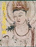 法隆寺金堂壁画――ガラス乾板から甦った白鳳の美