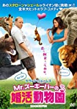 Mr.ズーキーパーの婚活動物園 [DVD]