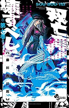 [藤田和日郎] 双亡亭壊すべし 第01-07巻