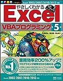 やさしくわかるExcelVBAプログラミング 第5版 (Excel徹底活用シリーズ)