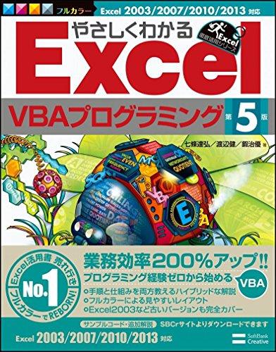 やさしくわかるExcelVBAプログラミング 第5版 (Excel徹底活用シリーズ)の詳細を見る
