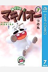 みどりのマキバオー 7 (ジャンプコミックスDIGITAL) Kindle版