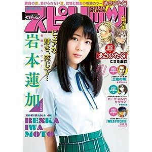 週刊ビッグコミックスピリッツ 2018年35号(2018年7月30日発売) [雑誌]