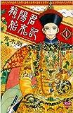 龍陽君始末記 1 (ボニータコミックス)