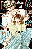 放課後トキシック 4 (4) (フラワーコミックス)