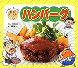 ハンバーグ (たべるのだいすき!―食育えほん)