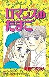 ロマンスのたまご (なかよしコミックス)