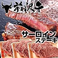 前沢牛 奥州岩手県産 サーロインステーキ[170g×3枚]×3個 世界の名牛 貴重 高級黒毛和牛 牧場直営店直送 肉の日ギフト